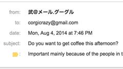 Gmailが日本語など2バイト文字のアドレスへの送受信に対応!日本語ドメインのアドレスにも送れます!