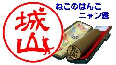 ニャンと銀行印としてもOK!?名前の一部が猫になった印鑑「ねこのはんこ・ニャン鑑」が発売開始!