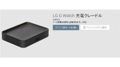 「LG G Watch」充電クレードルが2,190円でGoogle Playにて販売開始!