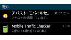 モバイル通信量チェッカー