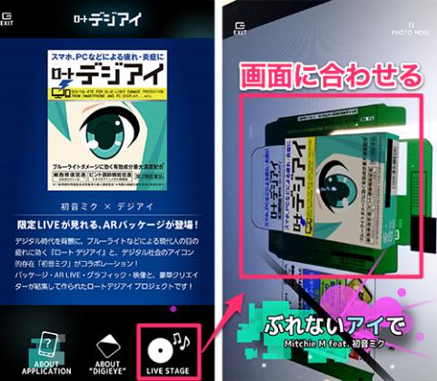jp.co.rohto.digieye_01