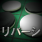 jp.dip.jk0602.othello_icon