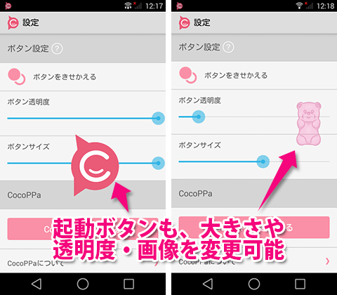 jp.united.app.cocoppa_pot-7