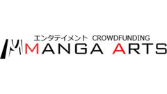 マンガに特化したクラウドファンディングサイト「MANGA ARTS」オープン!漫画家の方々をサポートします!