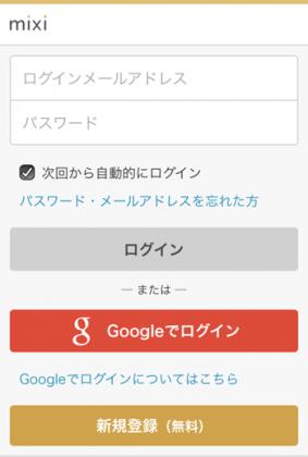 20140805-mixiGoogle-TOP