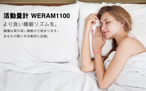 20140812-TOSHIBAristband-002