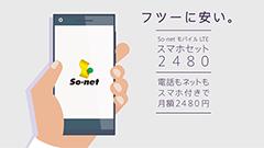 フツーに安い、フツーに使える ソネットがスマホと音声通話機能付きSIMのセットを販売開始!月額2480円より