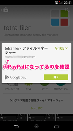 20140905-paypal-3