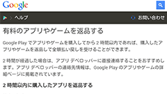 Google Playストアの有料アプリ払い戻し期限が2時間に変更!これでじっくり試せます