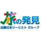 富士通と旅の発見のスペシャル企画!大人世代のためのノートPC「GRANNOTE」組み立て体験を開催!