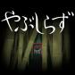 HorrorGames006-icon