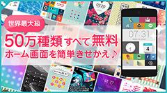 buzzHOME【無料きせかえ】50万点壁紙・アイコン無料