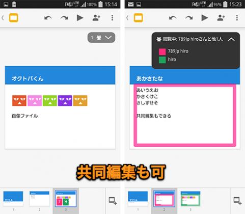 com.google.android.apps.docs.editors.slides_03