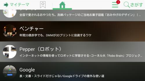 jp.shiroyagi.kamelio-TOP
