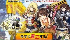 艦船、御城の次は重機!?DMM×マーベラスによる建設RPG「俺タワー」が事前登録受付中!