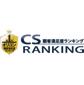 携帯キャリアランキング、スマホ総合1位はSoftBank!料金プランの満足度など4つの項目で1位を獲得!