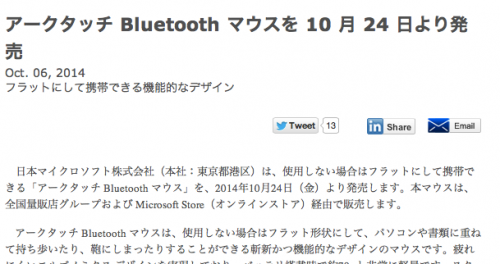 20141007-ArctouchBluetooth-TOP