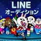 LINEオーディション決勝進出の8名がついに決定!決勝は10/26開催!