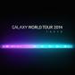 サムスン、「GALAXY WORLD TOUR 2014 TOKYO」10月8日開催
