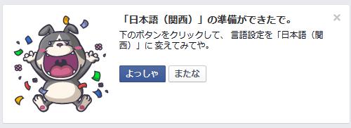 20141008-facebook-1