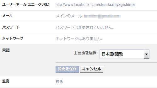 20141008-facebook-4