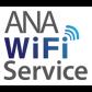 全日空、国際線に続き国内線でもWi-Fiサービス導入!2015年度開始予定