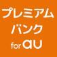 じぶん銀行「プレミアムバンク for au」ATM手数料・振込手数料が自動無料化
