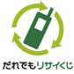 ソフトバンク、抽選で1万円が当たる「だれでもリサイくじ」の対象を拡大!