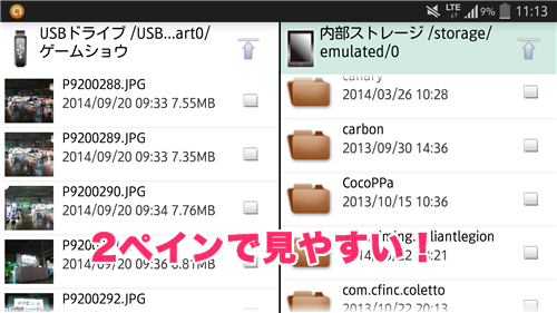 Screenshot_2014-09-25-11-13-35