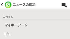 好みの情報収集型ニュースアプリ【ソーシャライフニュース】