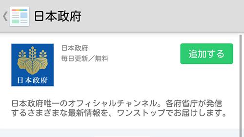 20141104-smartnews-0