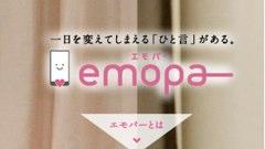 シャープ、AQUOSに搭載される新機能「emopa」のWebプロモーションを実施!