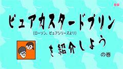 【激ウマ!】LAWSONのピュアカスタードクリームプリンがすごい!【カラマリTV】