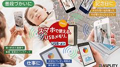 Wi-Fiでデータのやり取りができるUSBメモリ「USB-air」が販売開始!