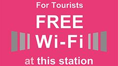 12月1日から都営地下鉄・東京メトロの143駅で訪日外国人向け無料Wi-Fi開始