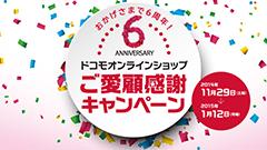 ドコモオンラインショップが6周年のご愛顧感謝キャンペーン!あの人気機種が540円から!