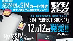 雑誌の付録にSIMカード!? SIMガイドブック「SIM PERFECT BOOK」が12月12日に発売!