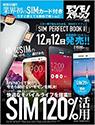 20141127-simbook-amazon