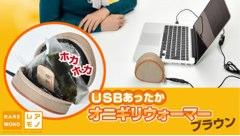 USBで繋げばホカホカに!おにぎりを温めてくれるオニギリウォーマー発売!