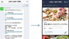 LINEでお店の空席情報が分かる「LINEいますぐ予約」サービス開始!