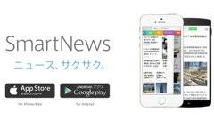 スマートニュース/圏外でもニュースサクサクSmartNews