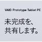 これは欲しい!クリエイター向け「VAIO」タブレットの試作機を発表!