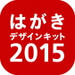 はがきデザインキット 2015