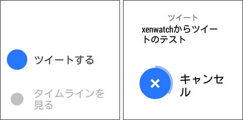 jp.tsur.twitwear-2