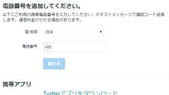 Twitterで新規アカウント作成時に、電話番号認証が必須に?