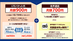 OCN モバイル ONEに音声通話対応のSIMが新登場!データ通信含め月額1600円から