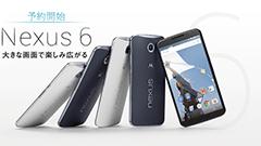 ワイモバイルでNexus 6の発売日が12月11日に決定!本日より予約も開始!