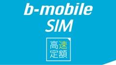 高速通信使い放題で月額1,980円!日本通信がb-mobileの新しいSIMカードを発売!