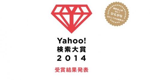 20141209Yahoo!KensakuTaisho-TOP