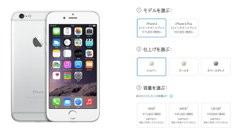iPhone6、iPhone6 PlusのSIMフリー版が現在販売中止に